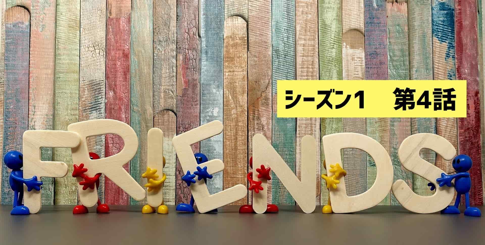 【ドラマフレンズで英語学習】シーズン1第4話を徹底解説!