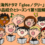 【glee/グリー】英会話と洋楽が学べるドラマ!作品紹介と第1話