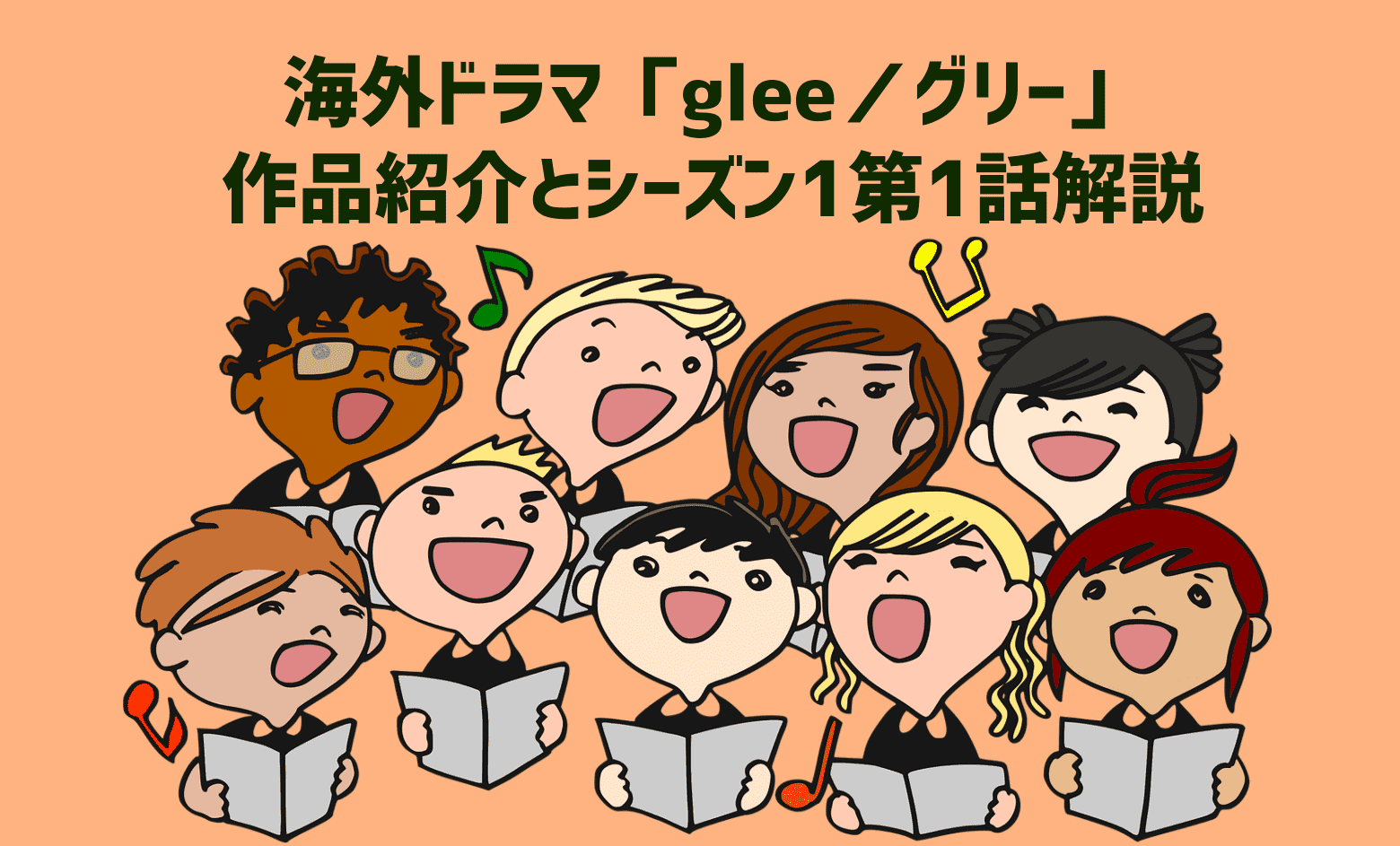 glee1_1