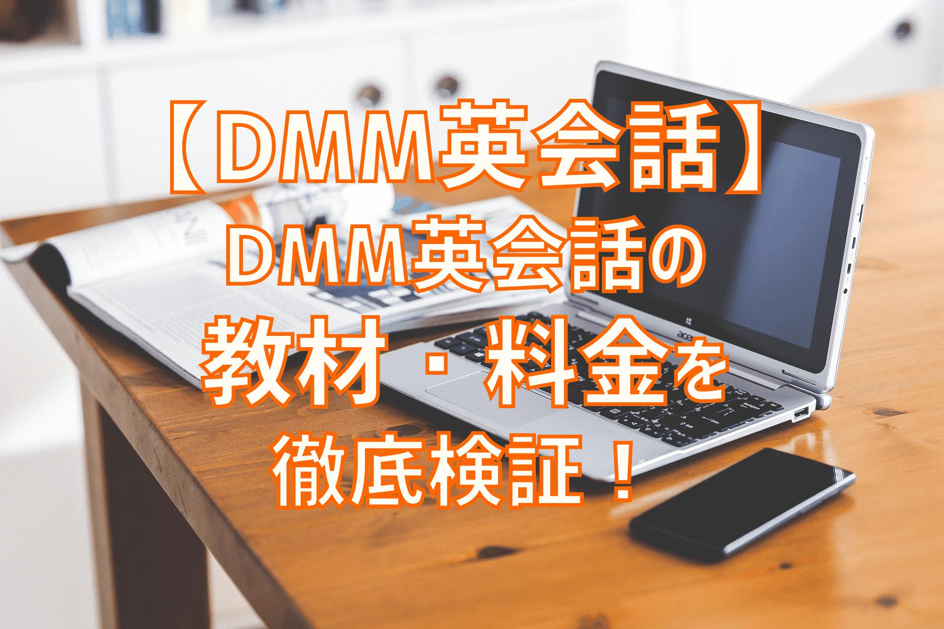 DMM英会話を2ヶ月やってみた!DMM英会話の教材・料金を徹底検証