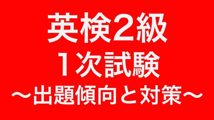 【英検2級一次】英検2級の一次試験はコレさえできれば合格する!