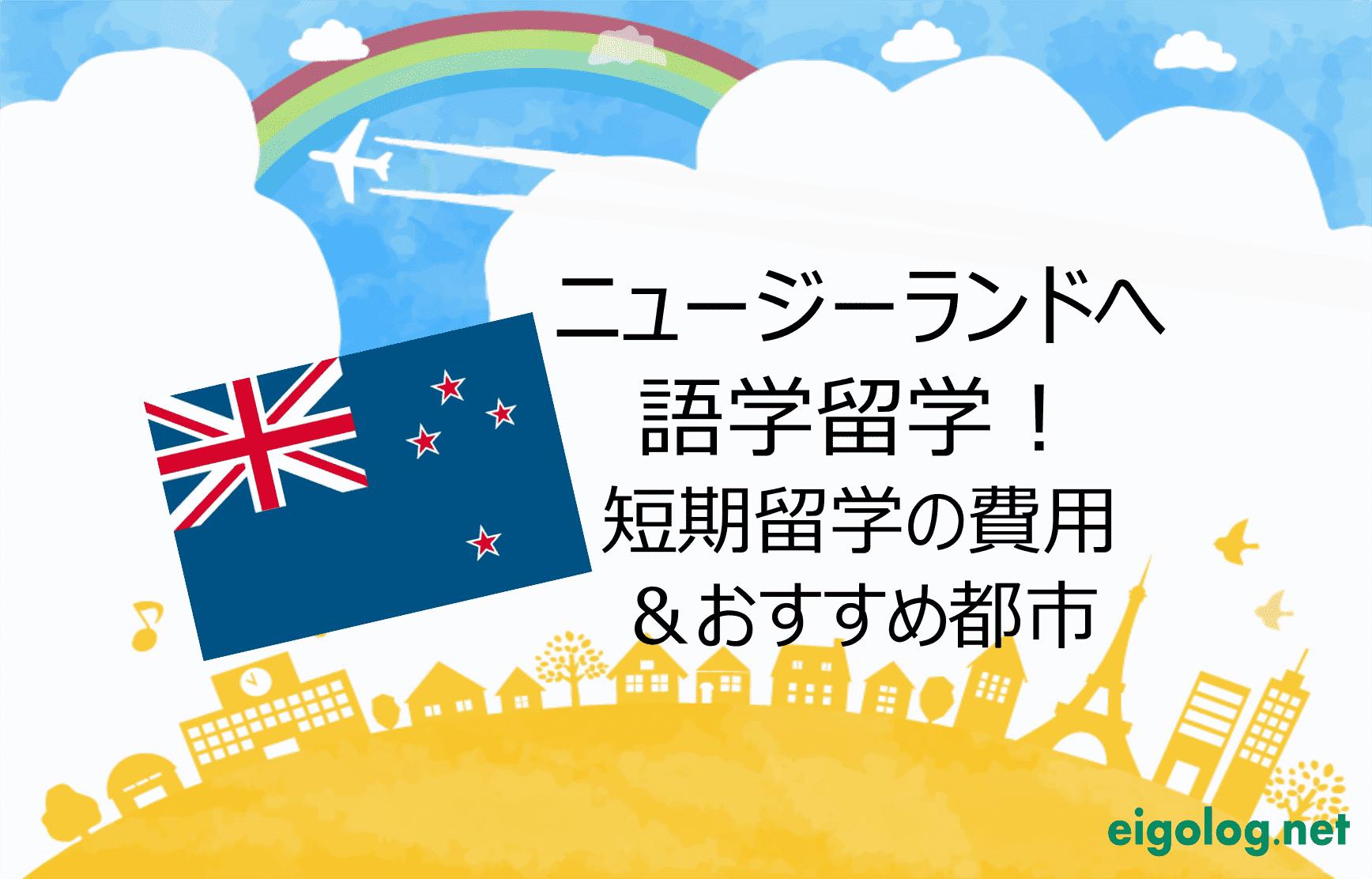 ニュージーランドへ語学留学!短期留学の費用&おすすめ都市