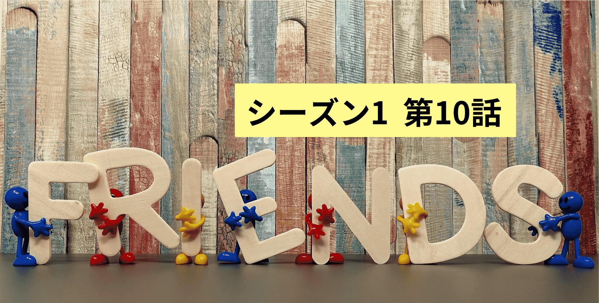 【英語でドラマフレンズ】フレンズシーズン1第10話を解説