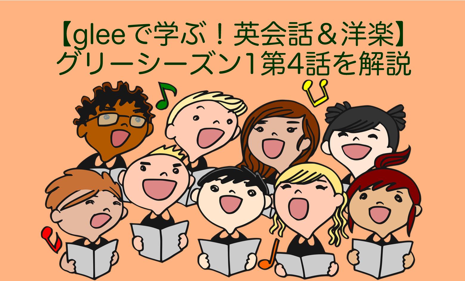 glee_1_4