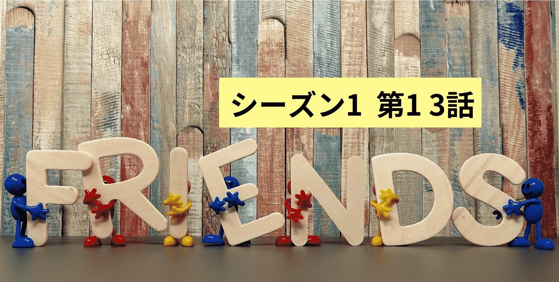 friends1-13
