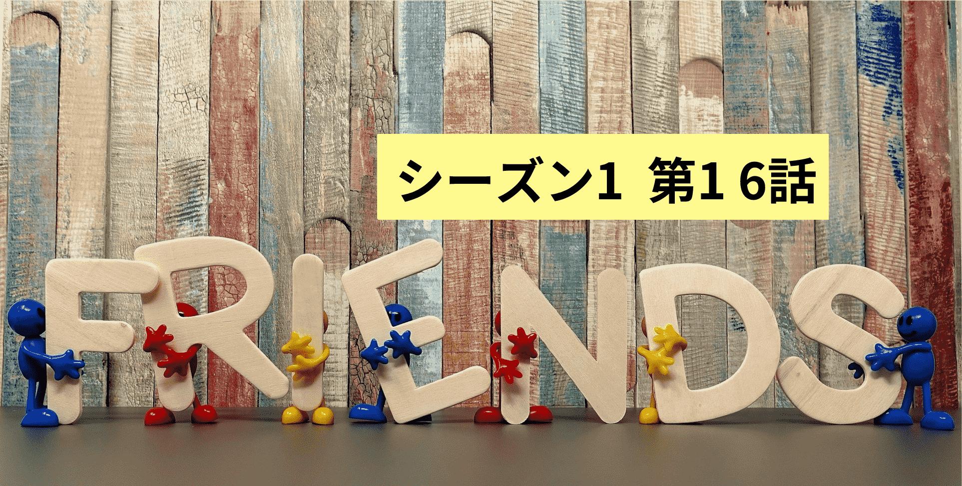【英語でドラマフレンズ】フレンズシーズン1第16話を解説