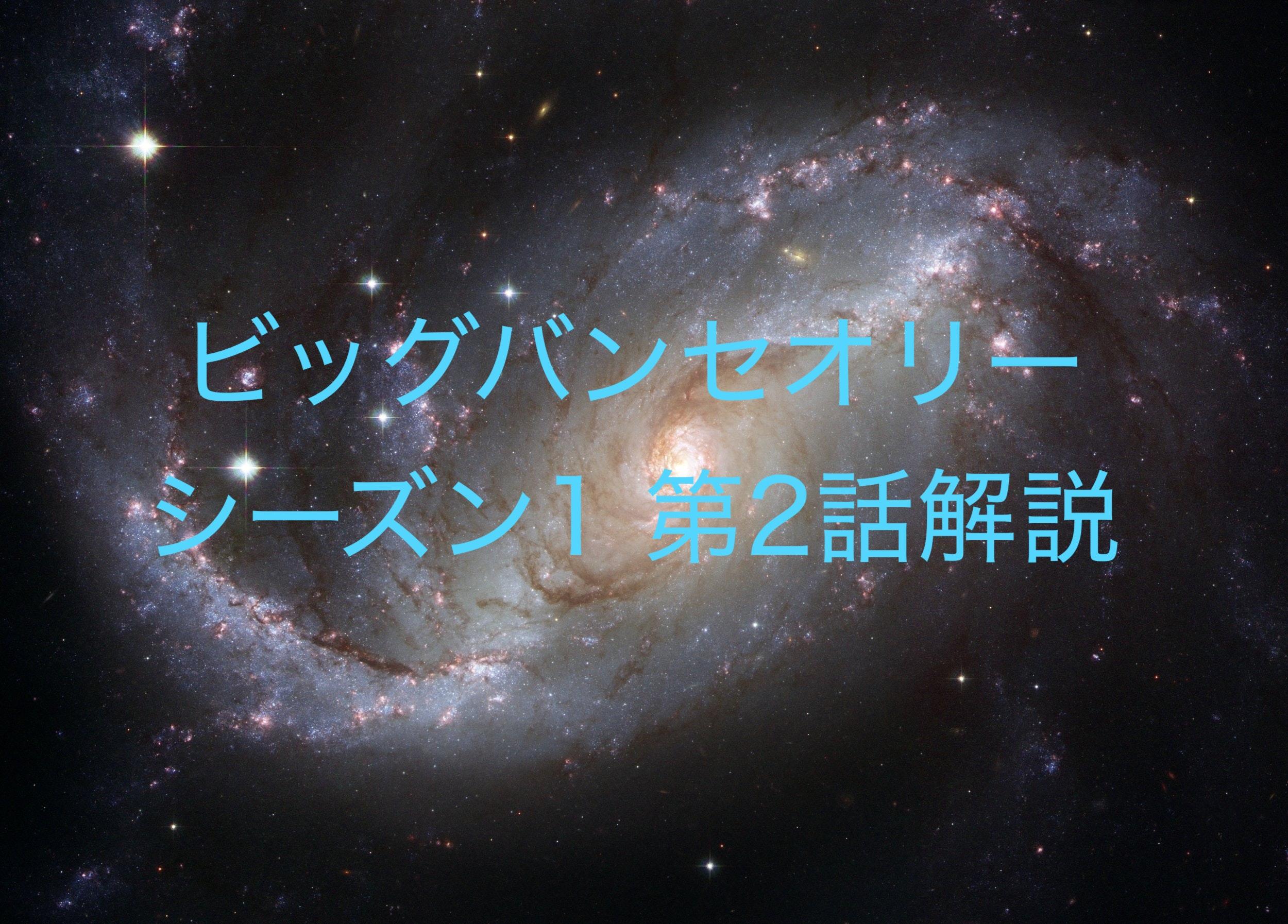 【ビッグバンセオリー】英語でドラマ!TBBTシーズン1第2話を解説!