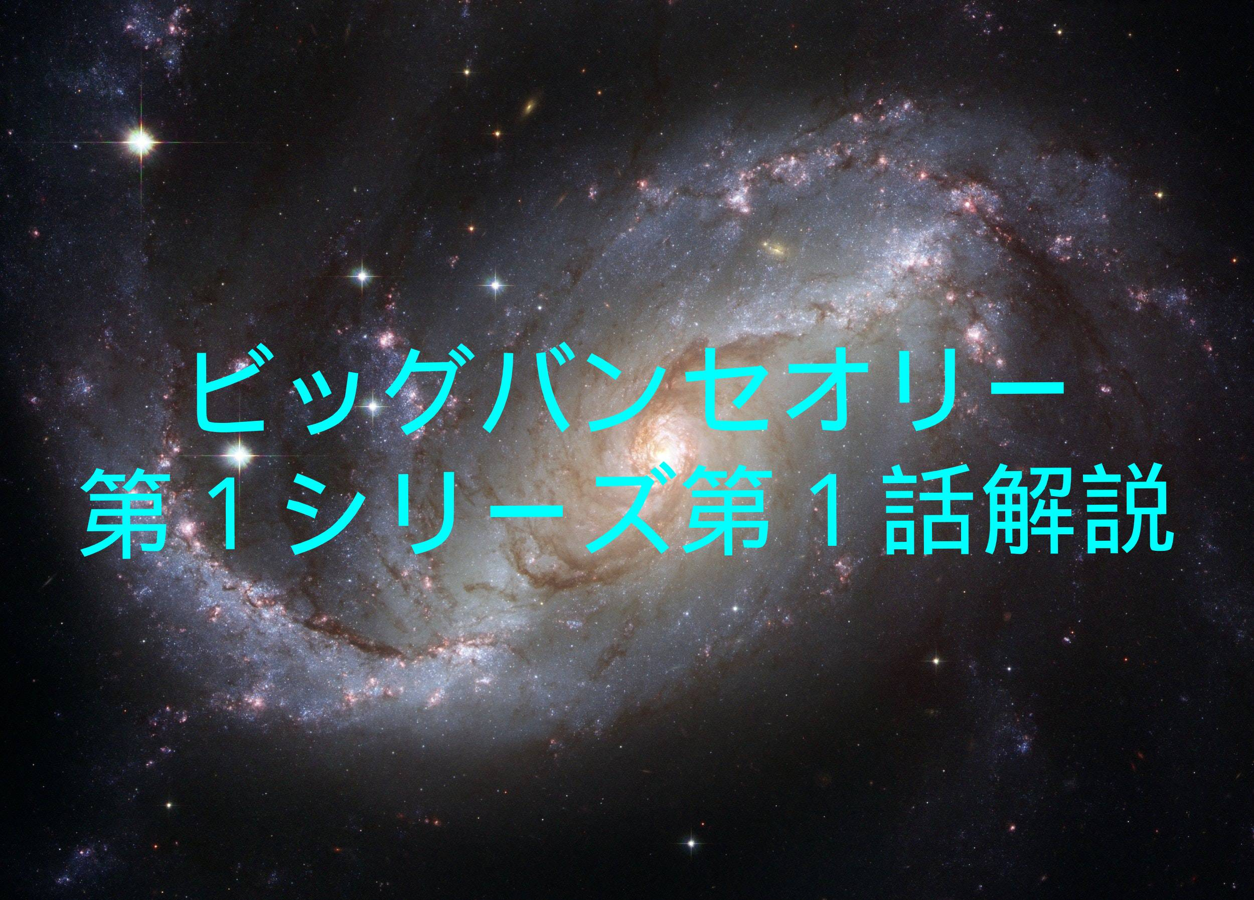 【ビッグバンセオリー】英語でドラマ!TBBTシーズン1第1話を解説!