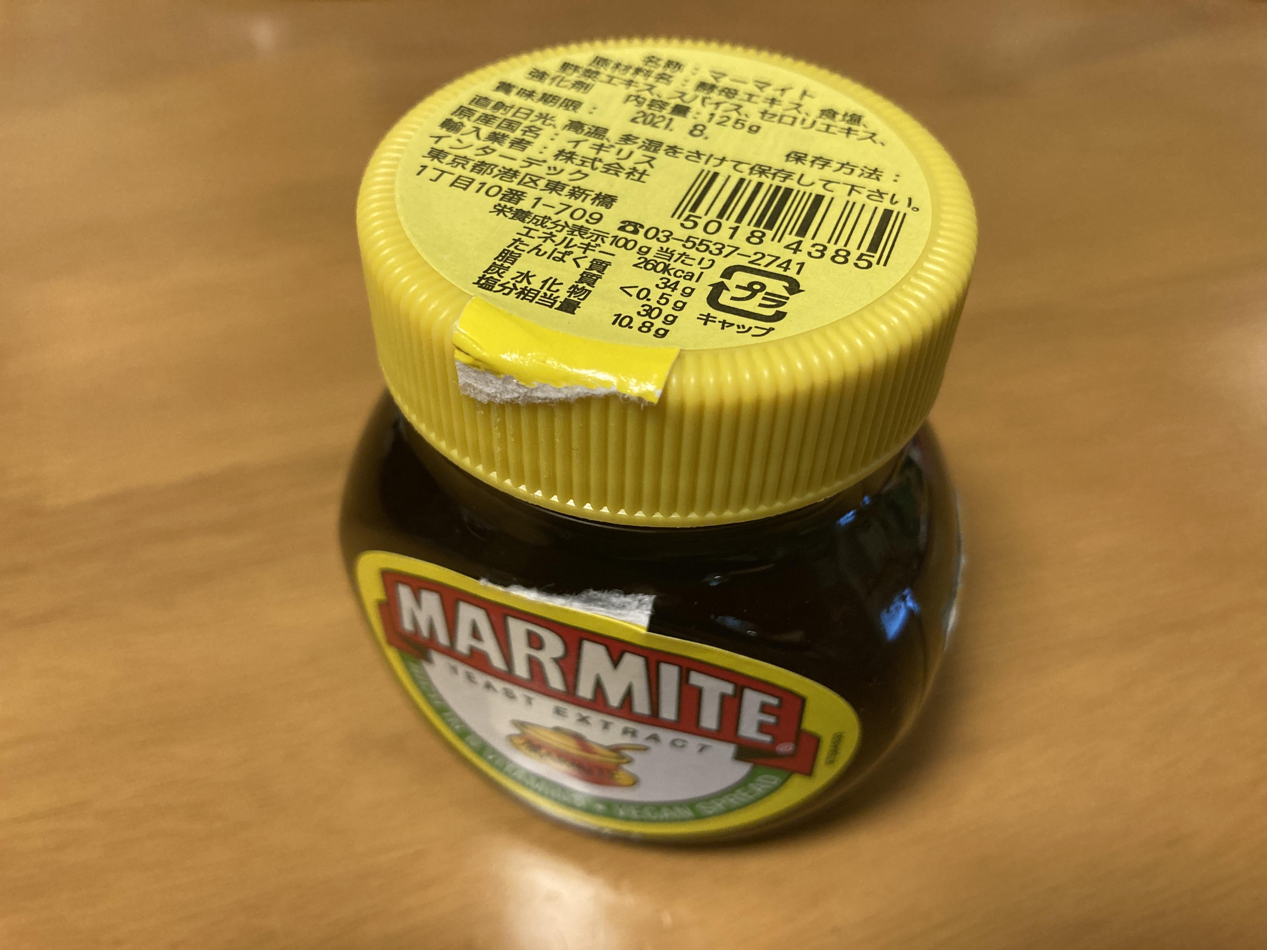 【感想】強烈発酵食品マーマイト(Marmite)を食べてみた!