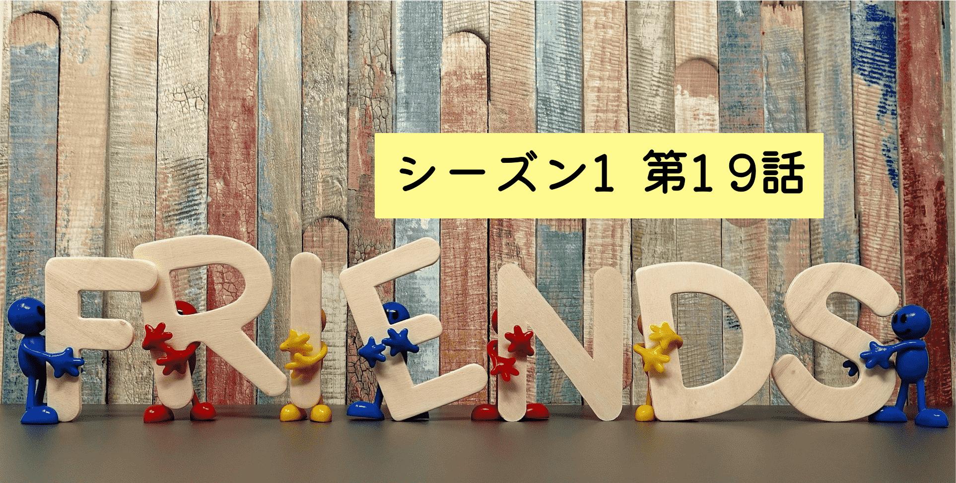 【英語でドラマフレンズ】フレンズシーズン1第19話を解説!